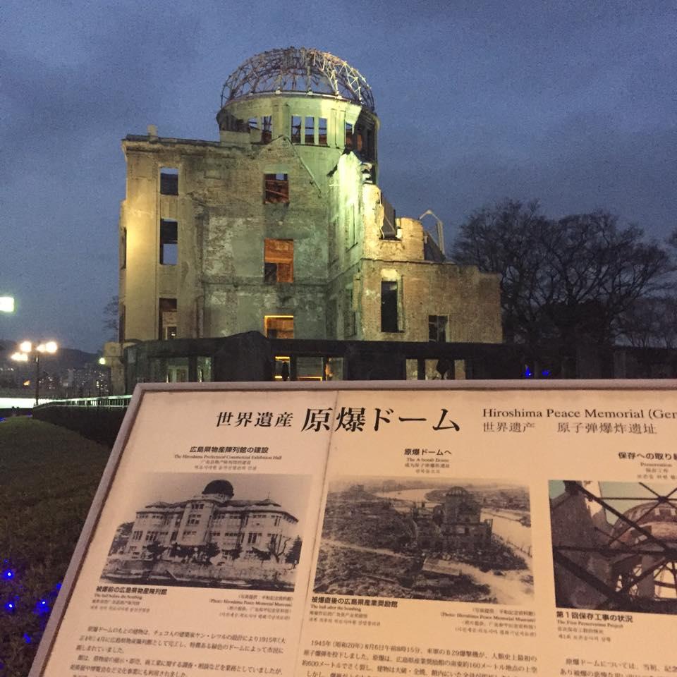 世界遺産「原爆ドーム」