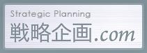 戦略企画ドットコム株式会社