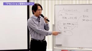 講座1:アセンションの本当の意味とは?