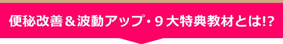 便秘改善&波動アップ・9大特典教材とは!?