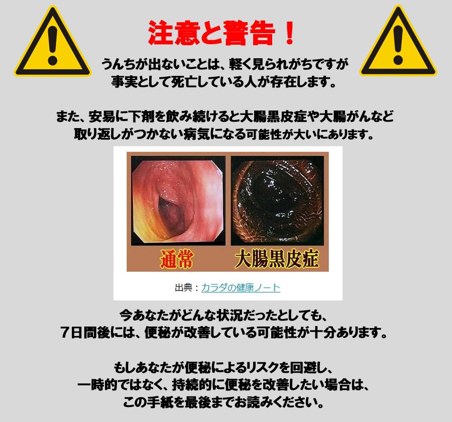warning_benpi20180422