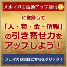 メルマガ【波動アップ通信】へ登録して「人・物・金・情報」の引き寄せ力をアップしよう!