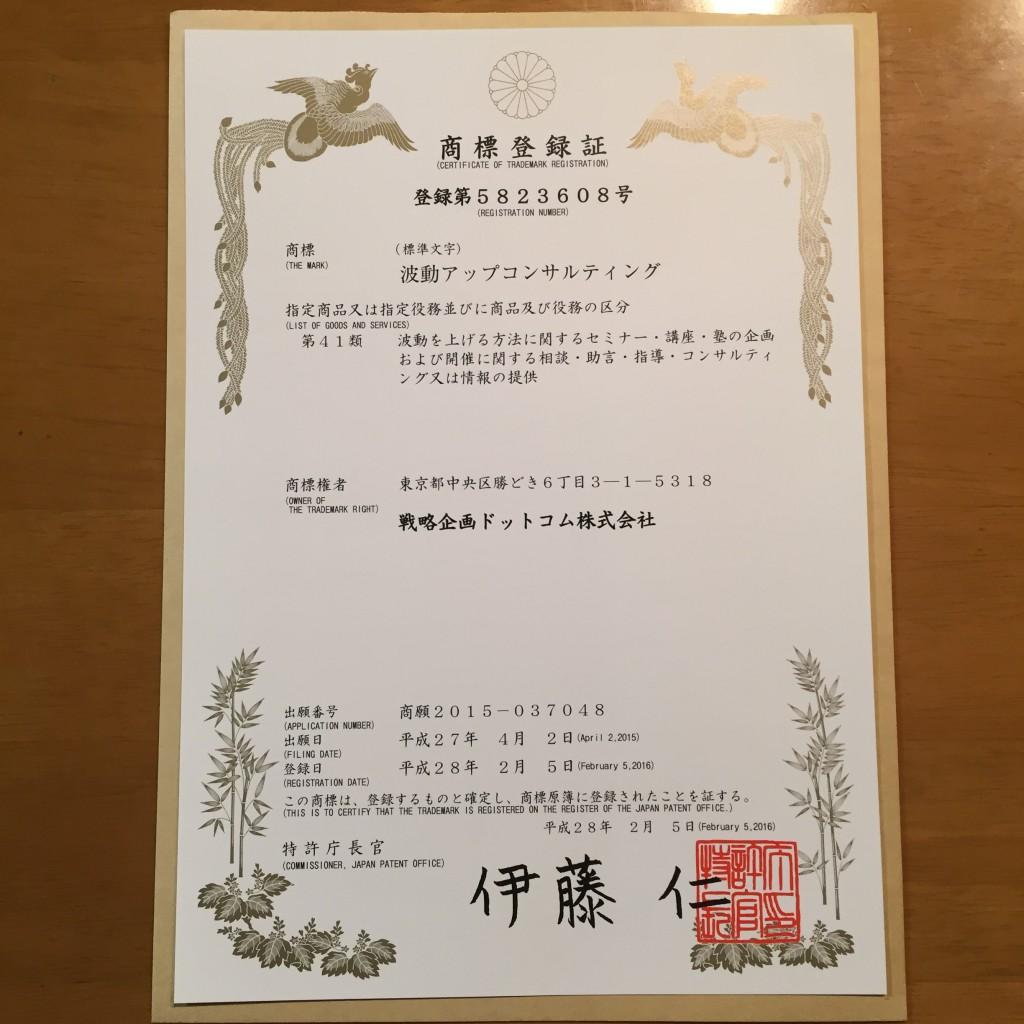 波動アップコンサルティングの商標登録証