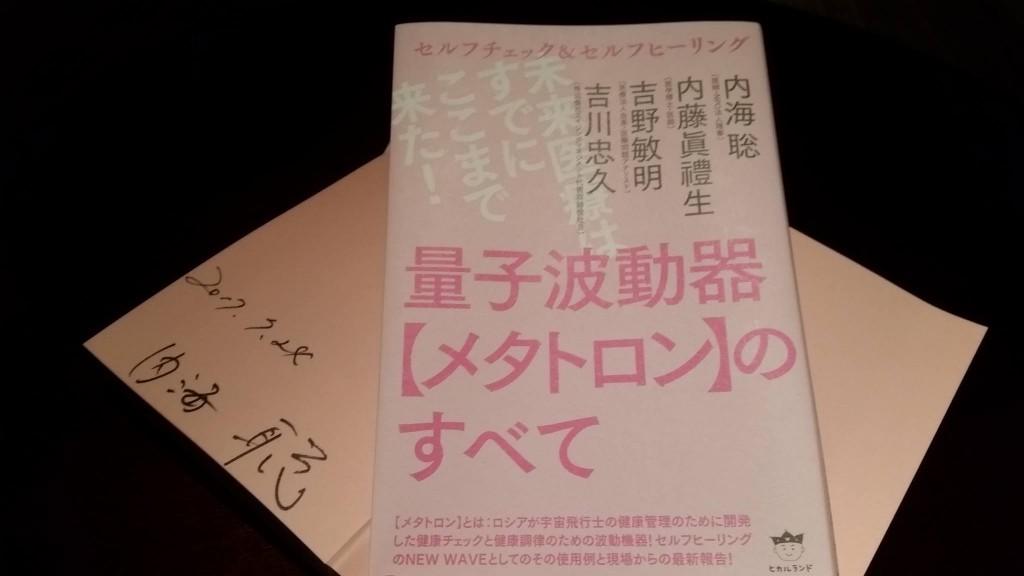 内海聡さん他3名の共著 「量子波動器【メタトロン】のすべて」